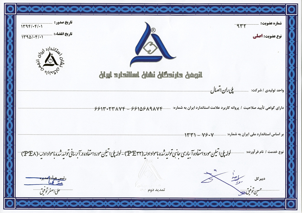 Association of Iran Standard Logo Holders
