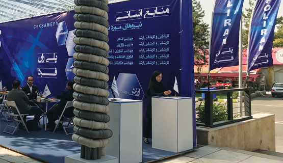 "17th International Exhibition of Cooling and Heating Systems ""IRAN HVAC&R"""