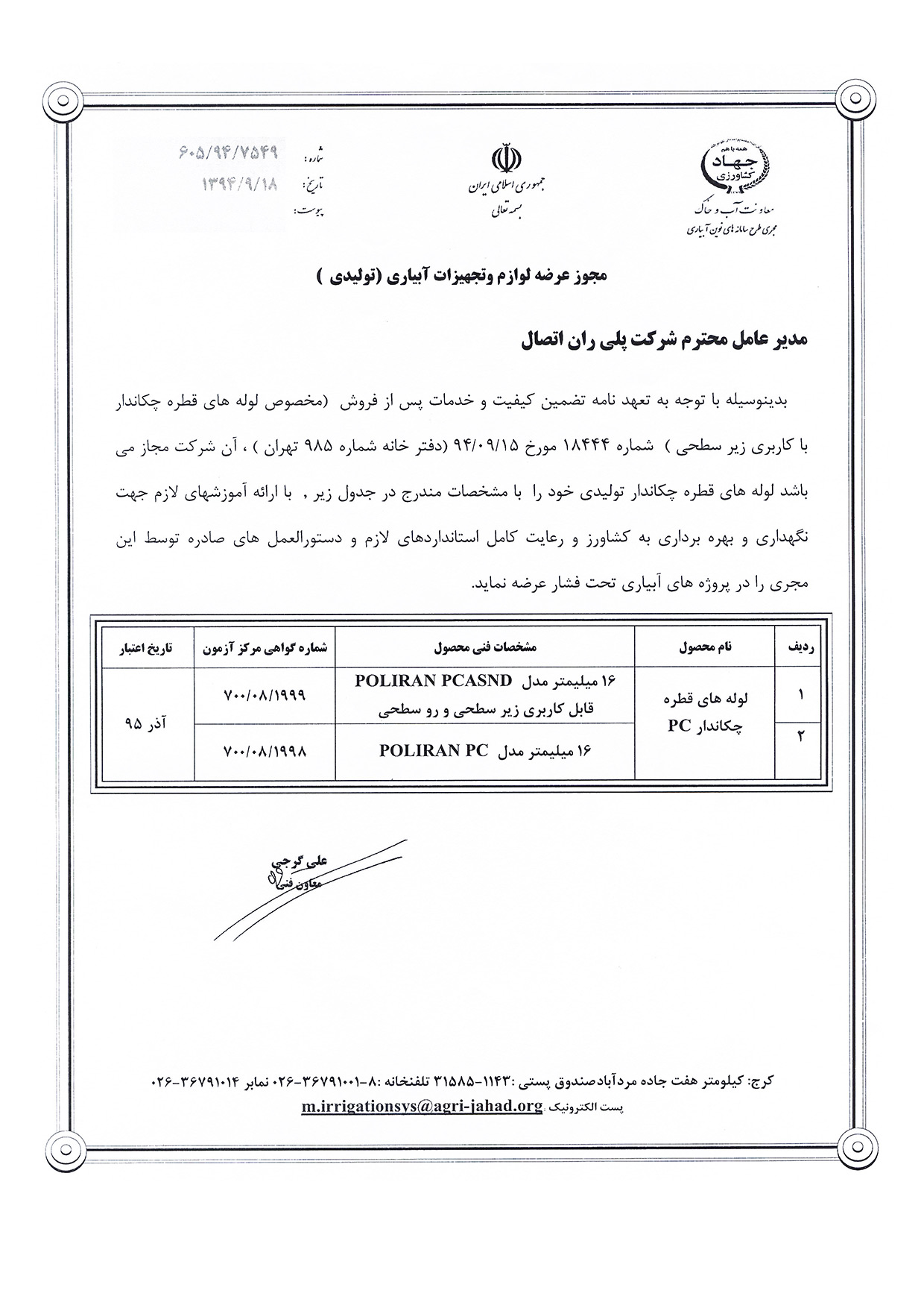 Permit to supply irrigation equipment and tools (manufactured type)