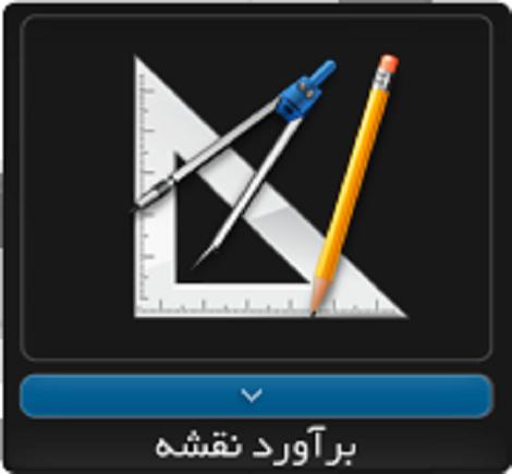 Design and Estimate