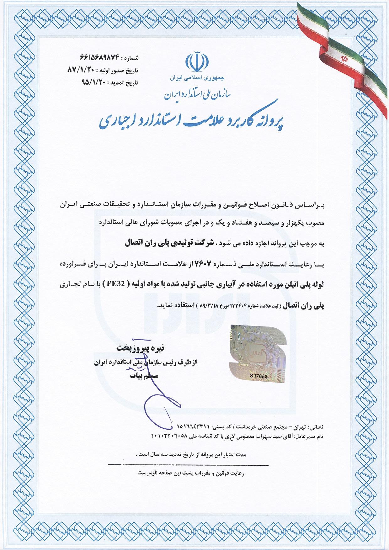 Compulsory Standard Logo Permit