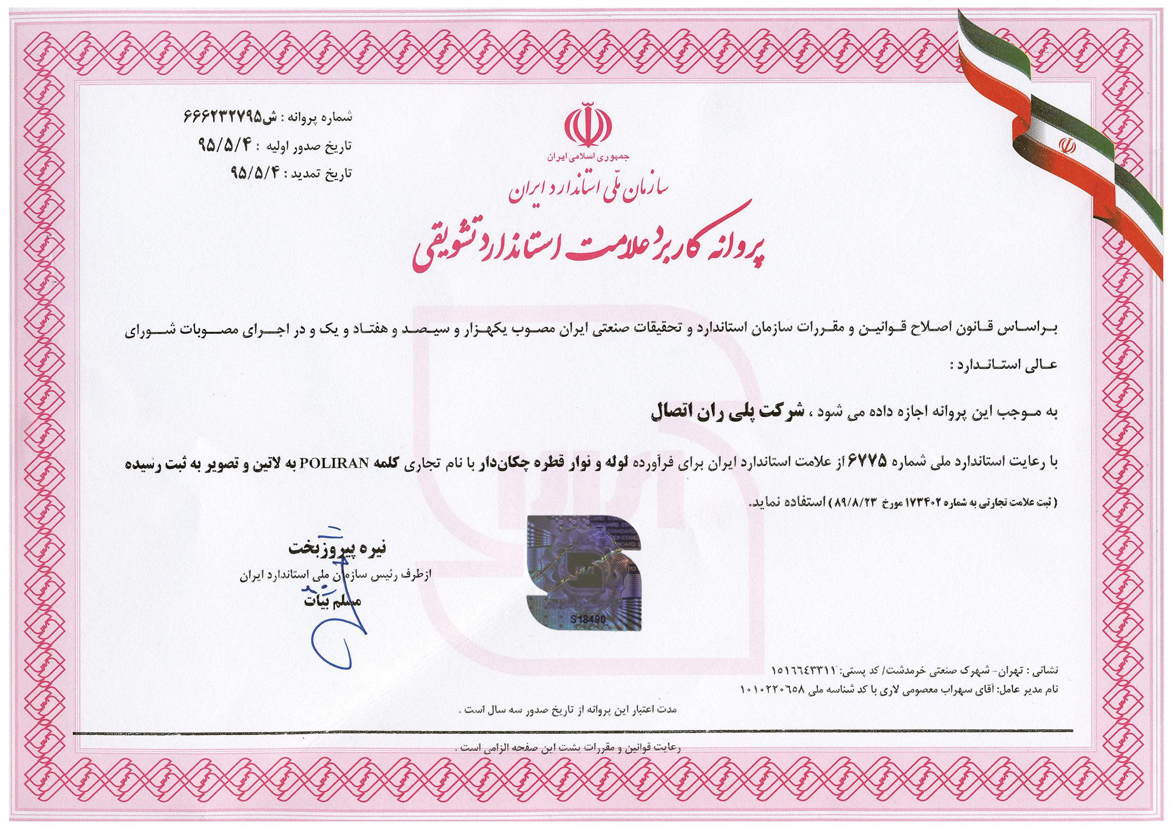 Commend & Encouragement Standard Logo Application Permit
